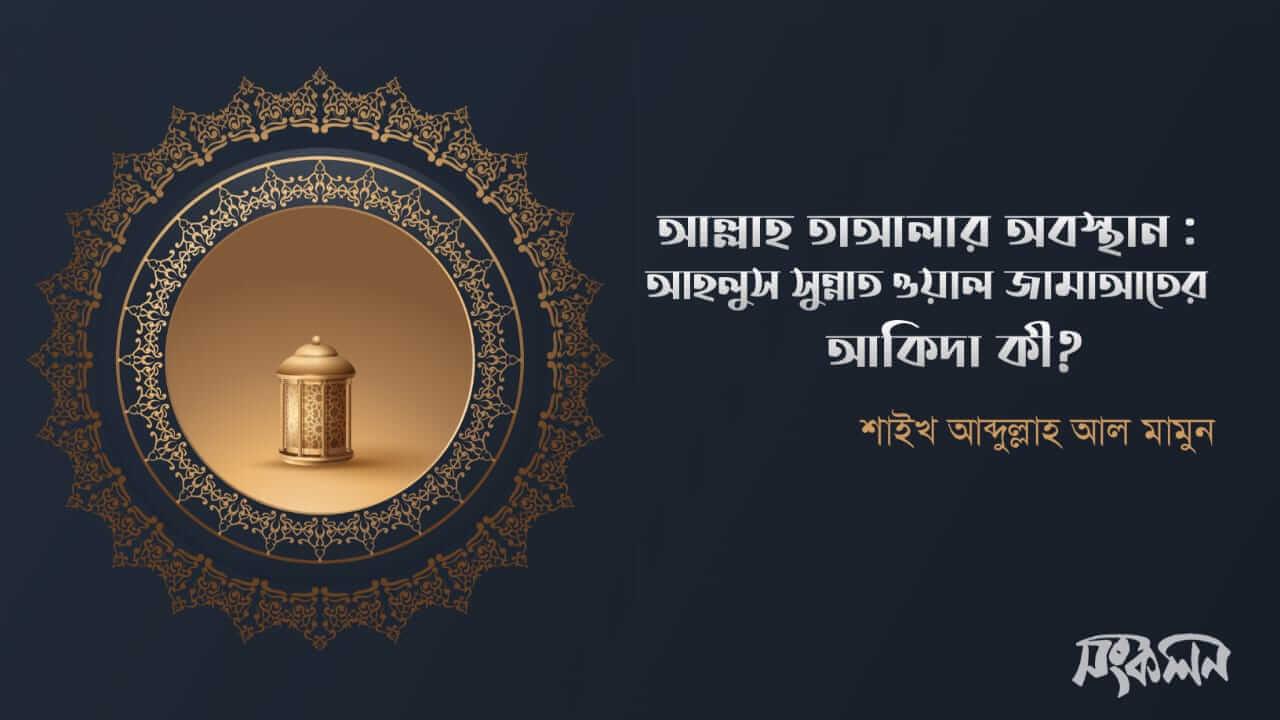আহলে সুন্নাত ওয়াল জামাআতের আক্বিদা কি