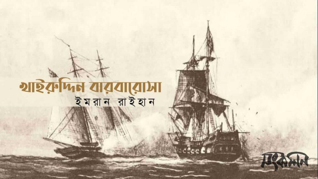 খাইরুদ্দিন বারবারোসা