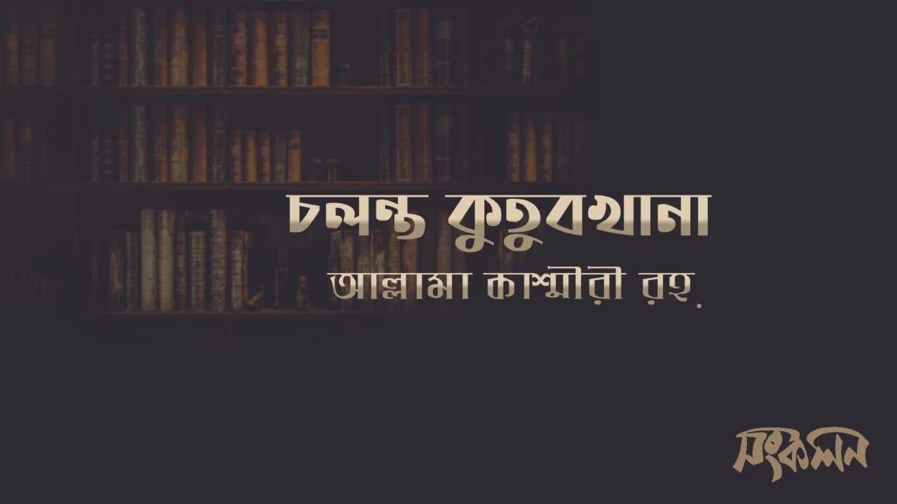 চলন্ত কুতুবখানা