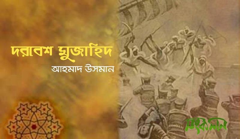 দরবেশ-মুজাহিদ