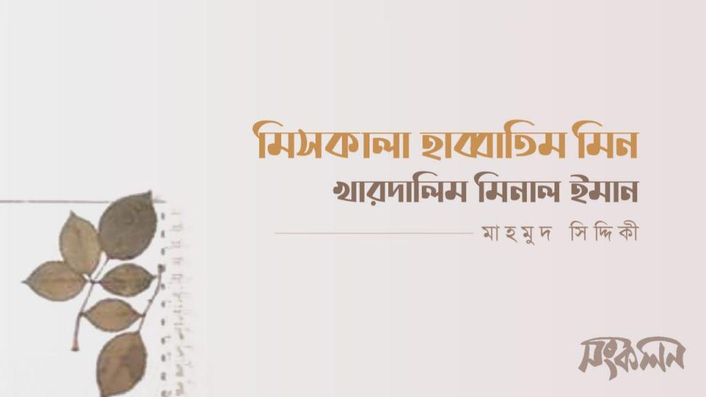 মিসকালা হাব্বাতিম মিন খারদালিম মিনাল ইমান