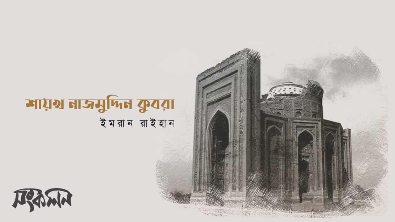 শায়খ নাজমুদ্দিন কুবরা