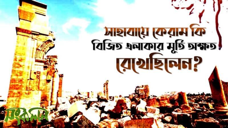 সাহাবায়ে কেরাম কি বিজিত এলাকার মূর্তি অক্ষত রেখেছিলেন