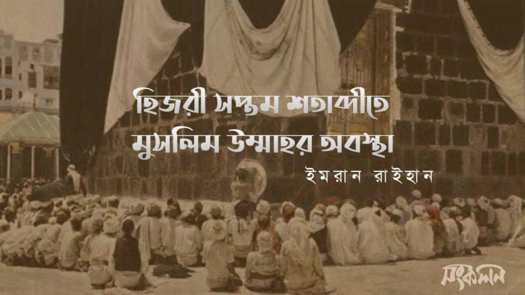 হিজরি সপ্তম শতক