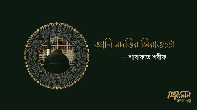 আলি-নদভির-সিরাত-চর্চা