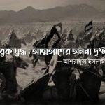 তাবুক-যুদ্ধ