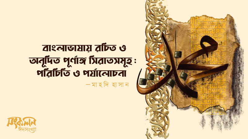 বাংলা-ভাষায়-রচিত-সিরাত