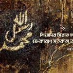 শিয়াদের-সিরাত-চর্চার-ধারা