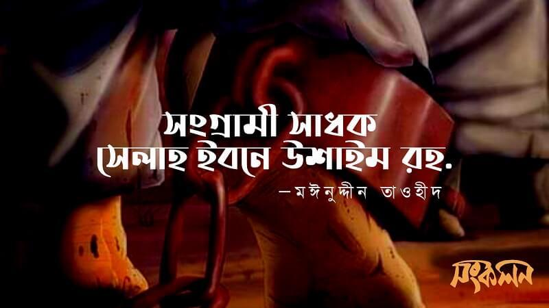 সেলাহ ইবনে উশাইম রহ.