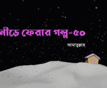 নীড়ে ফেরার গল্প-৫০ |আমাতুল্লাহ
