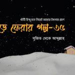 সুজিত-থেকে-আব্দুল্লাহ