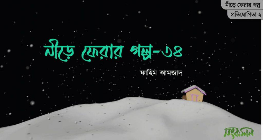 fahim-amjad