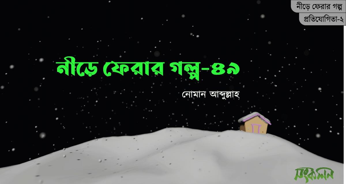 নোমান আব্দুল্লাহ