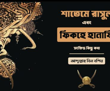 শাতিমে রাসুল এবং ফিকহে হানাফি | আব্দুল্লাহ বিন বশির