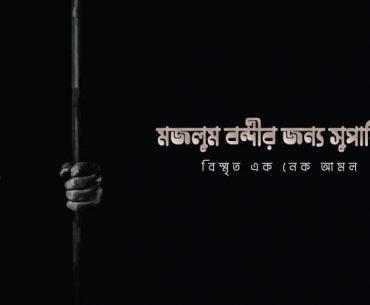 মজলুম বন্দীর জন্য সুপারিশ | ইমরান রাইহান