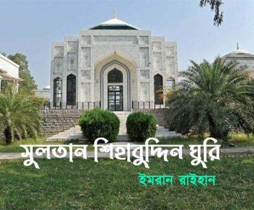 সুলতান শিহাবুদ্দিন ঘুরি | ইমরান রাইহান